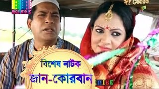 New Bangla Funny Natok   Jan Korban ( জান কোরবান ) Ft  Mosharraf Karim & Richi   HD