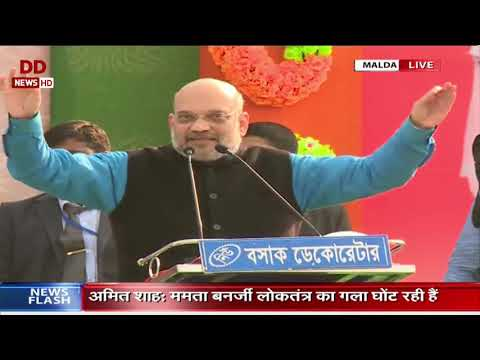 BJP Chief Amit Shah addresses rally at Malda in West Bengal