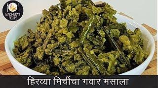 हिरव्या मिरचीची झणझणीत गवार मसाला    Gawar masala in Green Chilli   MadhurasRecipe   Ep - 402