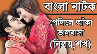 Pencil e Aka Bhalobasha 2016 720p HD Rip