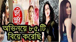পুন্যি পুকুরের কাকন ৮৫টা বিয়ে করেছেন অভিনয়ের জন্য!জানুন তার কথা|star jalsha|monami ghosh|punyi pukur