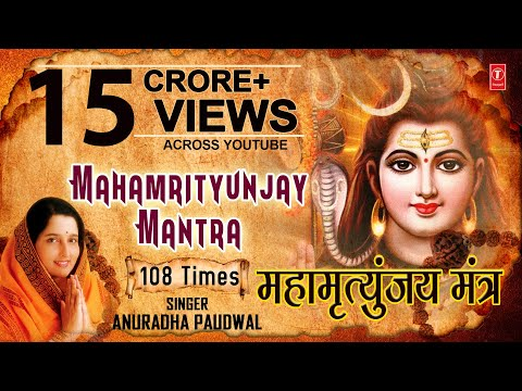 Xxx Mp4 Mahamrityunjay Mantra 108 Times ANURADHA PAUDWAL HD Video Meaning Subtitles 3gp Sex