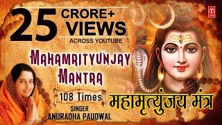 Mahamrityunjay Mantra 108 times, ANURADHA PAUDWAL, HD Video, Meaning,Subtitles
