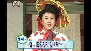 Infinite Challenge, Chunhyang #01, 춘향뎐 20090509