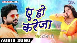 सुपरहिट लोकगीत 2017 - Ritesh Pandey - ऐ हो करेजा - Ae Ho Kareja - Bhojpuri Songs