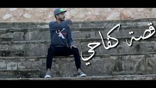 فيديو كليب راب عربي || قصة كفاحي || 2018