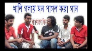 খালি গলায় গাওয়া অসম্ভব সুন্দর গান I Gan Pagol ( গান পাগল ) আতিক Full Episode I Raz Enter10