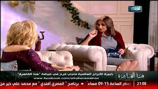 هنا القاهرة | لقاء بسمة وهبه مع خبيرة الأبراج العالمية ماجى فرح