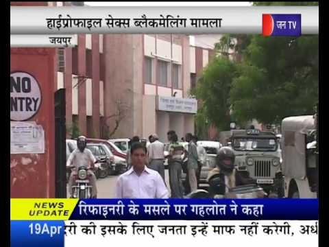 जयपुर, हाई प्रोफाइल सेक्स ब्लैकमेलिंग मामले में मोड़। High-profile sex blackmailing case.