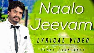 Nalo Jeevam / Lyrical Video | Bunny Sudarshan | Latest New Telugu Christian songs