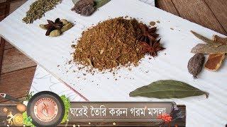 Homade Gorom masala recipe || গরম মসলা