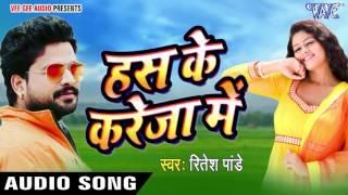 सुपरहिट लोकगीत 2017 - Ritesh Pandey - हस के करेजा में समा जा - Has Ke Kareja Me - Bhojpuri Songs
