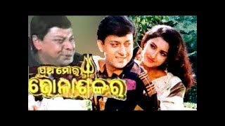 Pua mora bholasankar odia full movie1996