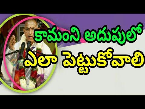 Xxx Mp4 కామం అదుపులో ఎలా పెట్టుకోవాలి Sri Chaganti Koteswara Rao Pravachanam Latest 3gp Sex