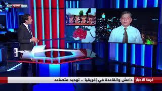 داعش والقاعدة في إفريقيا.. تهديد متصاعد