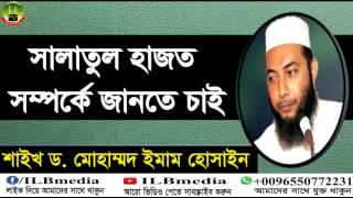 Salatul Hajat Somporke Jante Chai. Sheikh Dr. Mohammad Imam Hossain |Bangla waz