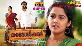 Malayalam Movies | Nadodikal Dubbed Movie | Family Entertainment Movie | Latest Malayalam Movie