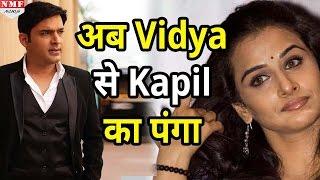 Sunil Grover के बाद अब Vidya Balan पर Kapil Sharma ने झाड़ा रौब