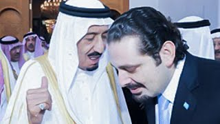 سعد الحريري ينخاكم ان تنقذوا سعودي أوجيه من مخالب الدب الداشر