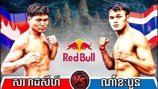 Sor Reachsey vs Namkakboun(thai), Khmer Boxing CNC 18 Nov 2017, Kun Khmer vs Muay Thai