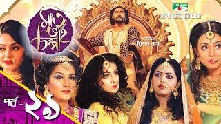 সাত ভাই চম্পা | Saat Bhai Champa | EP 29 | Mega TV Series | Channel i TV