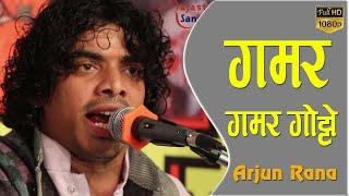 Gamar Gamar Gotto (गमार गमार गोट्टो)  Arjun Rana   Balaji Ka Superhit Bhajan Rajasthani