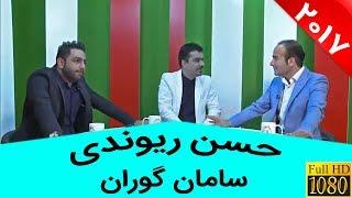 Hasan Reyvandi - Interview 2017 | حسن ریوندی - مصاحبه با هنرمندان
