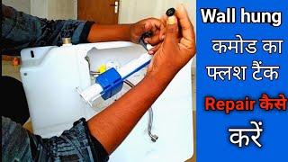 concealed cistern Flush tank repair.in hindi
