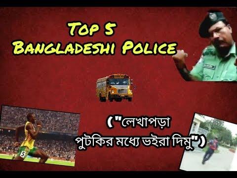 Xxx Mp4 TOP 5 BANGLADESHI POLICE লেখাপড়া পুটকির মধ্যে ভইরা দিমু বাংলাদেশি পুলিশ Episode 3 Zuzu Buzz 3gp Sex