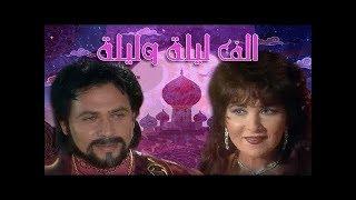 ألف ليلة وليلة 1991׀ محمد رياض – بوسي ׀ الحلقة 01 من 38
