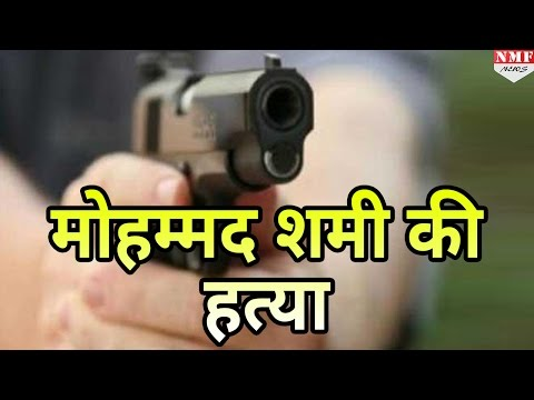 Allahabad में अपराधियों ने Mohammad Shami की गोली मारकर की हत्या