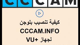 طريقة تنصيب بلوجن Plugins CCcam Info لجهاز Vuplus فيو بلس