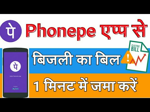 Xxx Mp4 How To Pay Electricity Bill Online From Phone Pe Phonepe Se Power Bill Jama Kare UPI Payment App 3gp Sex