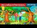 Download Video Download അഹങ്കാരിയായമരം | Proud Tree in Malayalam | Fairy Tales in Malayalam | Malayalam Fairy Tales 3GP MP4 FLV