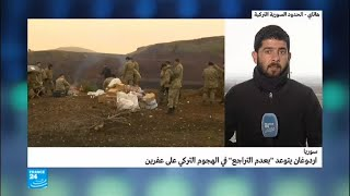 صعوبات تواجه القوات التركية في معركة عفرين
