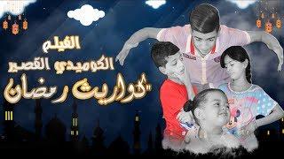 """Film Kassir""""Kawarit Ramadan""""Comedia Tanger 2018 HD""""الفيلم الكوميدي القصير""""كواريث رمضان"""
