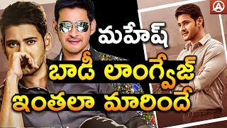Mahesh Babu New Body Language in BAN Movie Creating New Excitement in Fans l Namaste Telugu