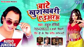 Bate Khuskhabri Ae Eyarau - Rahul Romiyo - Bhojpuri Hit Songs 2017