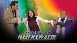 FILM ILIS LWAZIR -- فيلم  إليس ن الوزير--   هوة الفوارق الإجتماعية