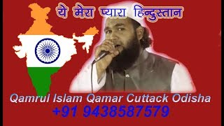 Qamrul Islam Qamar All India Natiya Mushaira Khushmandal 26-01-2018 Con Atiqur Rahman