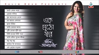 Akhi Alamgir - Ek Mutho Shopno | Bangla New Song | Sangeeta