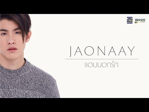 Xxx Mp4 Jaonaay แอบบอกรัก Lyrics VDO 3gp Sex