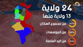 ما وراء الأرقام : الحلقة الثانية : تونس