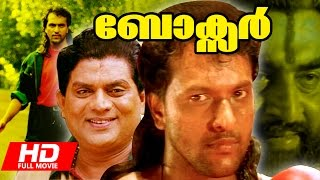 Superhit Malayalam Full Movie | Boxer [ HD ] | Action Movie | Ft. Babu Antony,Haritha