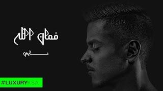 عايض - فمان الله (حصرياً)   2016