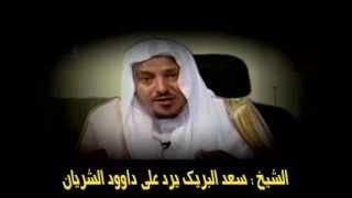 الشيخ سعد البريك يرد على داود الشريان والشيخ سلمان العودة يقول اعتذر علناً أو استعد للمحاكمة