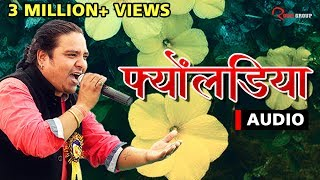 Fyonladiya (Full Audio) by Kishan Mahipal || Latest Garhwali Song 2016
