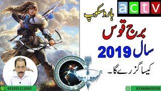 Sal 2019 Kaisa Rahega Burj Sagittarius  Walo Ke Liye / Urdu / Hindi / By Saleem Sami Astrologer