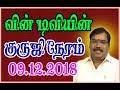 குருஜி நேரம் (09.12.2018) - Guruji Neram.
