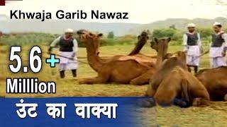 ऊठ का वाक़या   Onth Ka Waqaya   Full Waqya   Karishma E  Khawaja Gharib Nawaz   Sonic Islamic